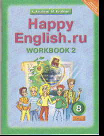 Happy English.ru. 8 кл.: Рабочая тетрадь №2 с раздат. матер. ФГОС
