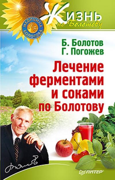 Лечение ферментами и соками по Болотову