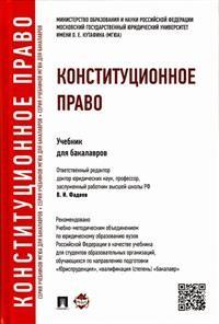 Конституционное право: Учебник для бакалавров