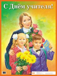 Плакат С Днем учителя!