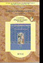 Русский язык. 8 кл.: Дидакт. материал (упраж.) к уч. Бунеева ФГОС /+417351/