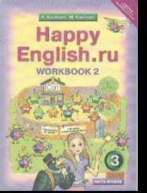 Happy English.ru. 3 кл.: Рабочая тетрадь № 2 ФГОС