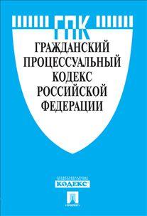 Гражданский процессуальный кодекс РФ: По сост. на 01.11.19 г.: Действ. и...