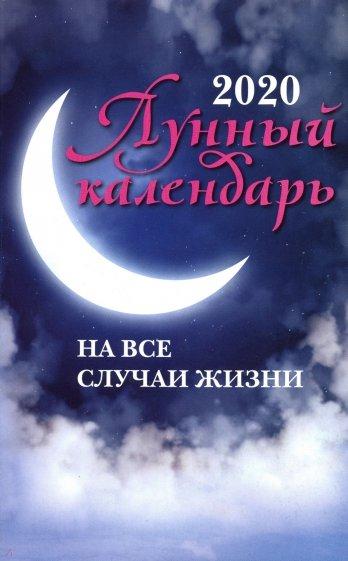 Лунный календарь на все случаи жизни: 2020