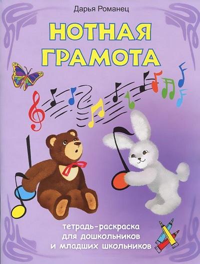 Нотная грамота: Тетрадь-раскраска для дошкольников и младших школьников