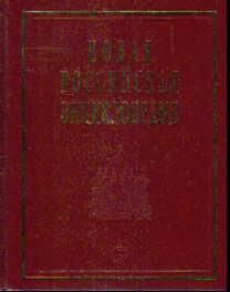 Новая Российская энциклопедия: Т.11(1): Мистраль - Нагоя