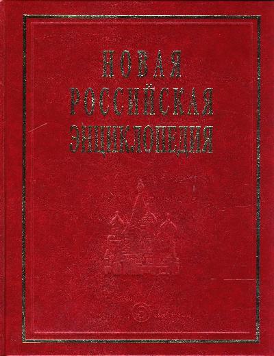 Новая Российская энциклопедия: Т.11(2): Нагпур-Нитирэн-Сю