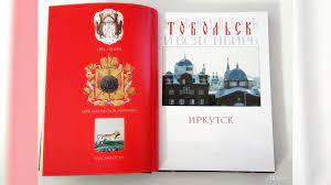 Альманах Тобольск и вся Сибирь. Кн.9 Иркутск