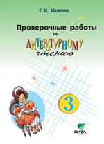 ГДЗ по литературному чтению 3 класс Матвеева Е.И.