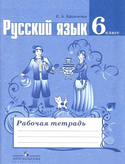 Русский язык. 6 кл.: Рабочая тетрадь к учеб. Баранова М.Т.ФП