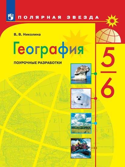 География. 5-6 кл.: Поурочные разработки: Пособие для учителя
