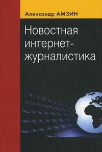 Новостная интернет-журналистика: Учеб. пособие для вузов