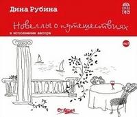 CD Новеллы о путешествиях: В исполнении автора