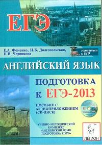 ЕГЭ-2013. Английский язык: Подготовка к ЕГЭ: Пособие с аудиоприложением