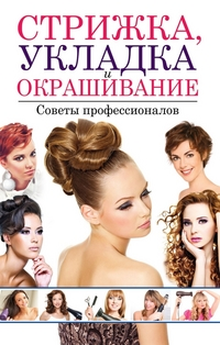 АКЦИЯ Стрижка, укладка и окрашивание волос: Советы профессионалов