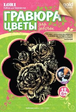 Творч Гравюра А4 Любимые цветы (золото)