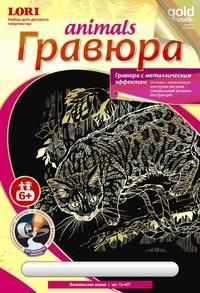 Творч Гравюра А4 Animals Бенгальская кошка (золото)