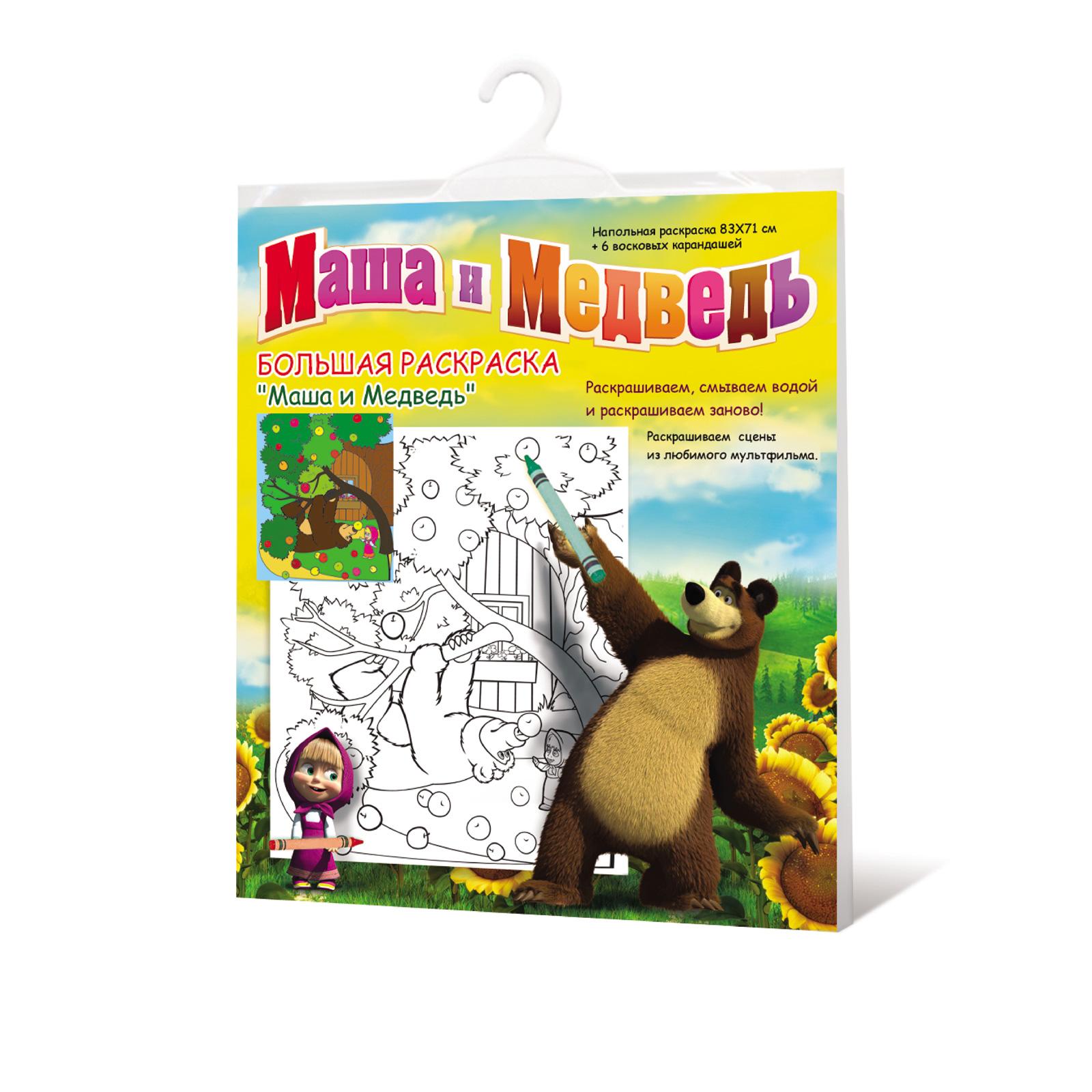 Большая раскраска Маша и медведь на дереве (напольная) + 6 воск. мелк