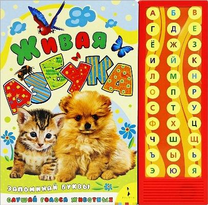 РАСПРОДАЖА Живая азбука. Запоминай буквы, слушай голоса животных
