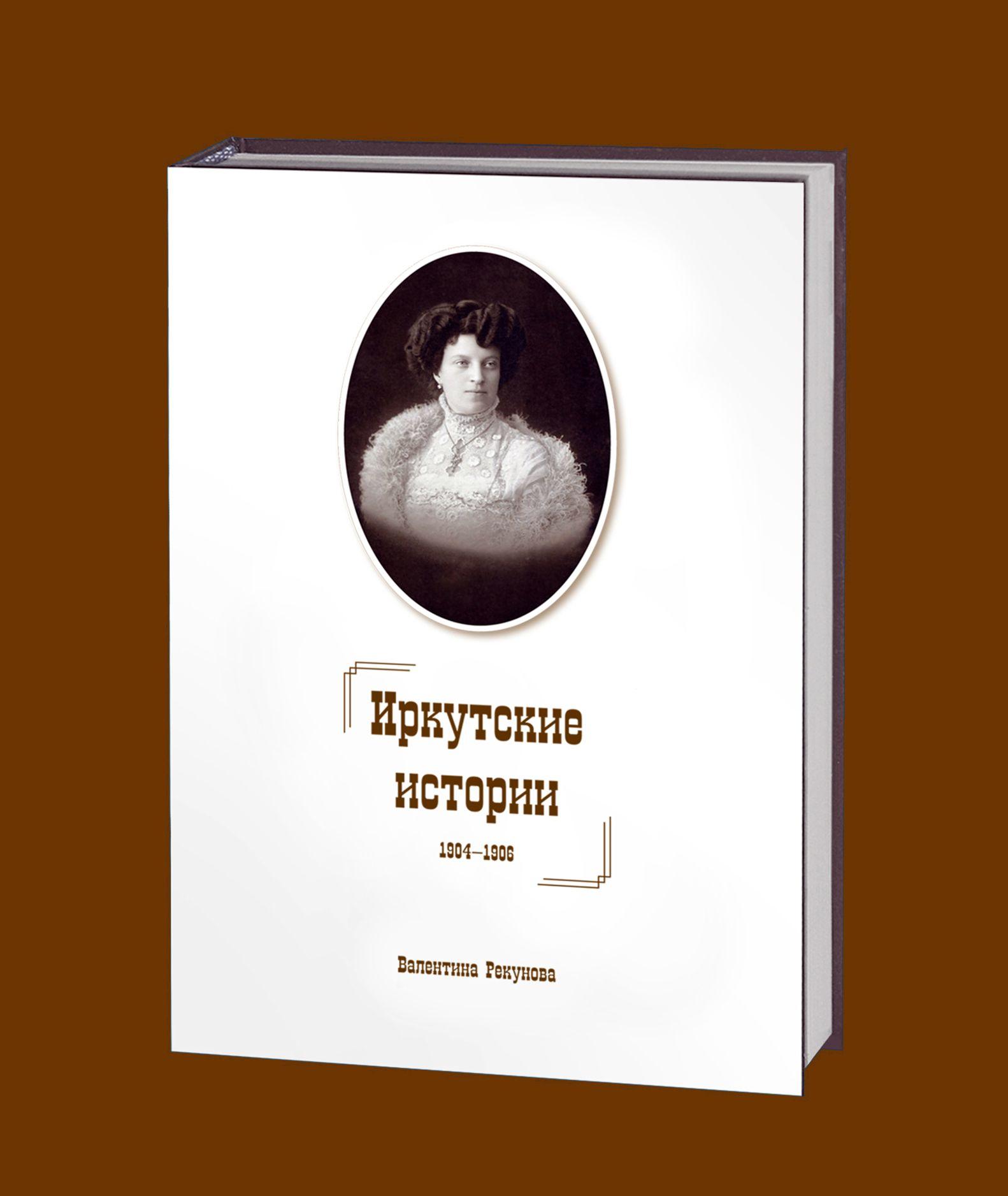 Иркутские истории, 1904-1906