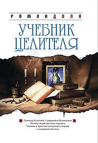 Учебник целителя