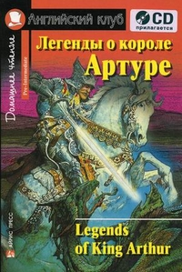Легенды о короле Артуре. Домашнее чтение