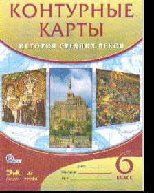 Контурные карты. 6 кл.: История средних веков (ФГОС) /+732766/