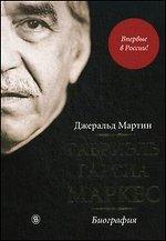 Габриэль Гарсиа Маркес. Биография