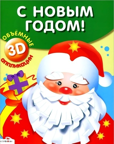 С Новым годом!: Объемные 3D апликации