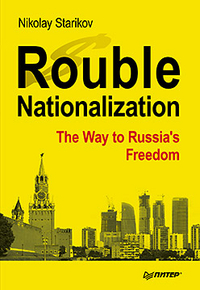Rouble Nationalization - the Way to Russia's Freedom