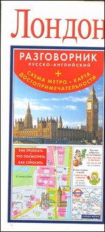 Лондон. Русско-английский разговорник + схема метро, карта, достопримечат.