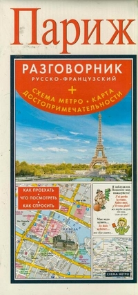 Париж. Русско-французский разговорник + схема метро, карта, достопримечат