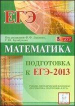 ЕГЭ-2013. Математика. Подготовка к ЕГЭ-2013: Учебно-метод. пособие