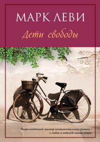 Дети свободы: Роман