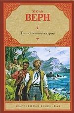 Таинственный остров: Роман