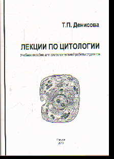 Лекции по цитологии: Учебное пособие для самостоятельной работы студентов