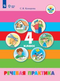 Речевая практика. 4 кл.: Учебник (для обуч. с интеллект. нарушениями) ФП