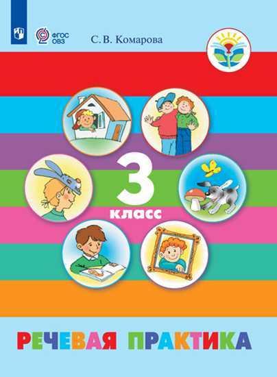 Речевая практика. 3 кл.: Учебник (для обуч. с интеллект. наруш.) /+2538/