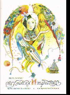 Августовский триптих: Стихи на сербском и русском языках