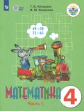 Математика. 4 кл.: В 2-х ч.: Ч. 1: Учебник для общ. орг., адапт.