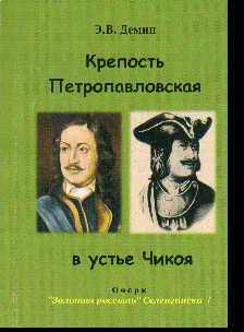 Крепость Петропавловская в устье Чикоя: Очерк