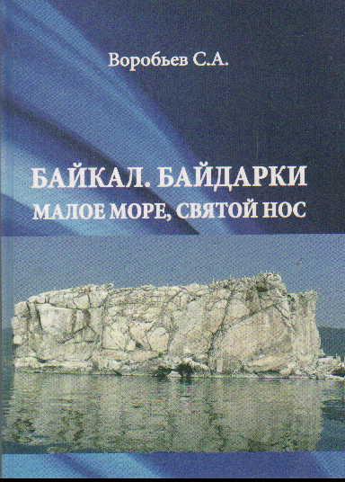 Байкал, байдарки. Малое море. Святой Нос