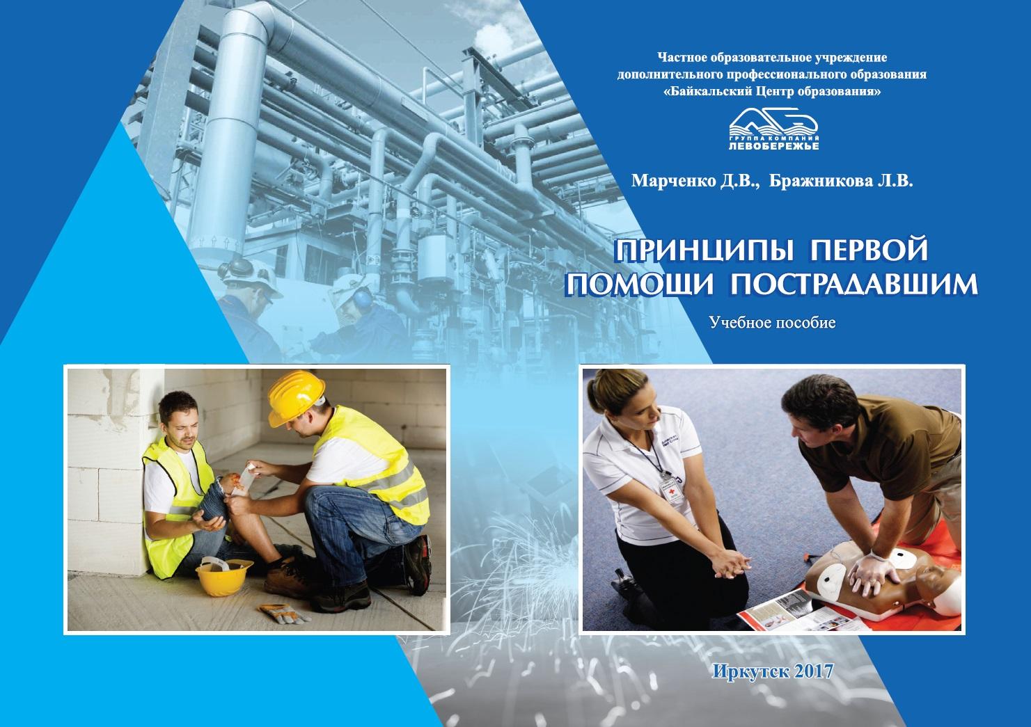 Принципы первой помощи пострадавшим ( для работников опасн. видов производс