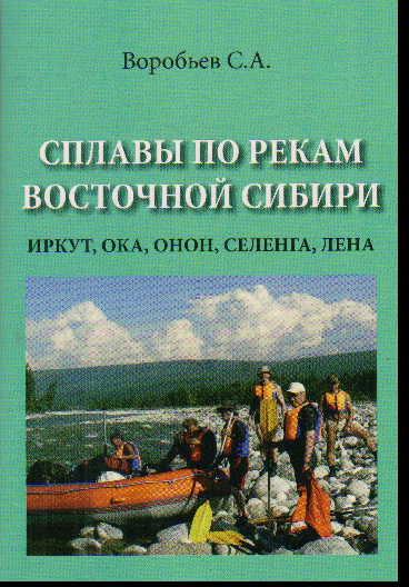 Сплавы по рекам Восточной Сибири. Иркут, Ока, Онон, Селенга, Лена