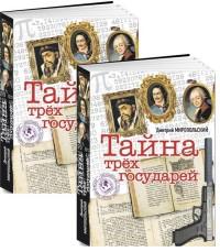 Тайна трех государей: В 2-х томах