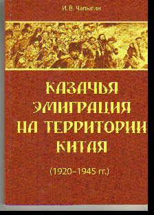 Казачья эмиграция на территории Китая (1920-1945гг.)