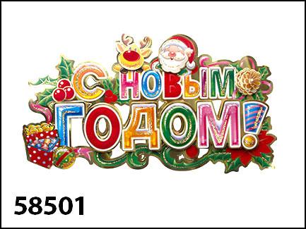 НГ Оконное украшение С Новым годом 3D