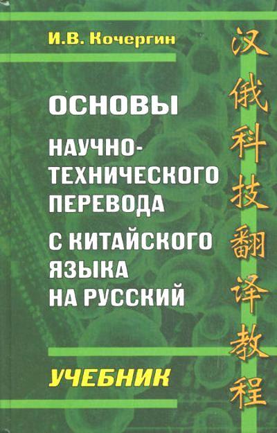 Основы научно-технического перевода с китайского языка на русский: Учебник