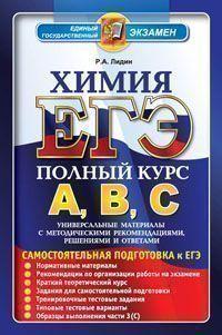ЕГЭ 2013. Химия: Самостоятельная подготовка к ЕГЭ. Полный курс А, В, С