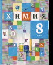 Химия. 8 кл.: Учебник ФГОС /+654892/